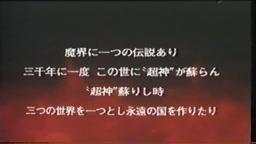 Urotsukidoji - 01 - La nascita del Chojin (unc ita)