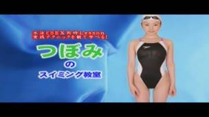 Tsubomi's Swimming Class