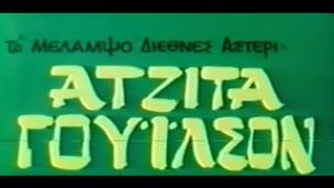 Stin Athina Simera Oles Ton Pernoun Fanera (1984) Greek Movie